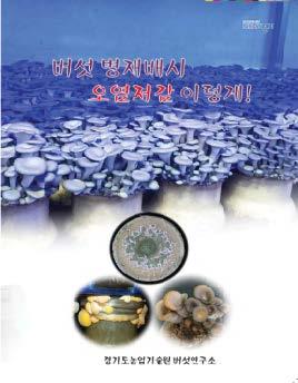 버섯 병재배시 오염절감을위한 메뉴얼