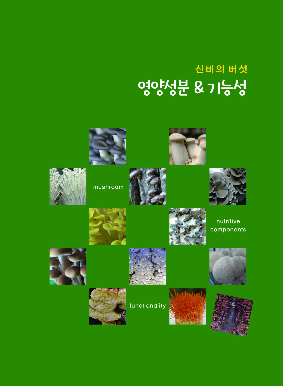 「버섯 영양성분과 기능성」정보제공