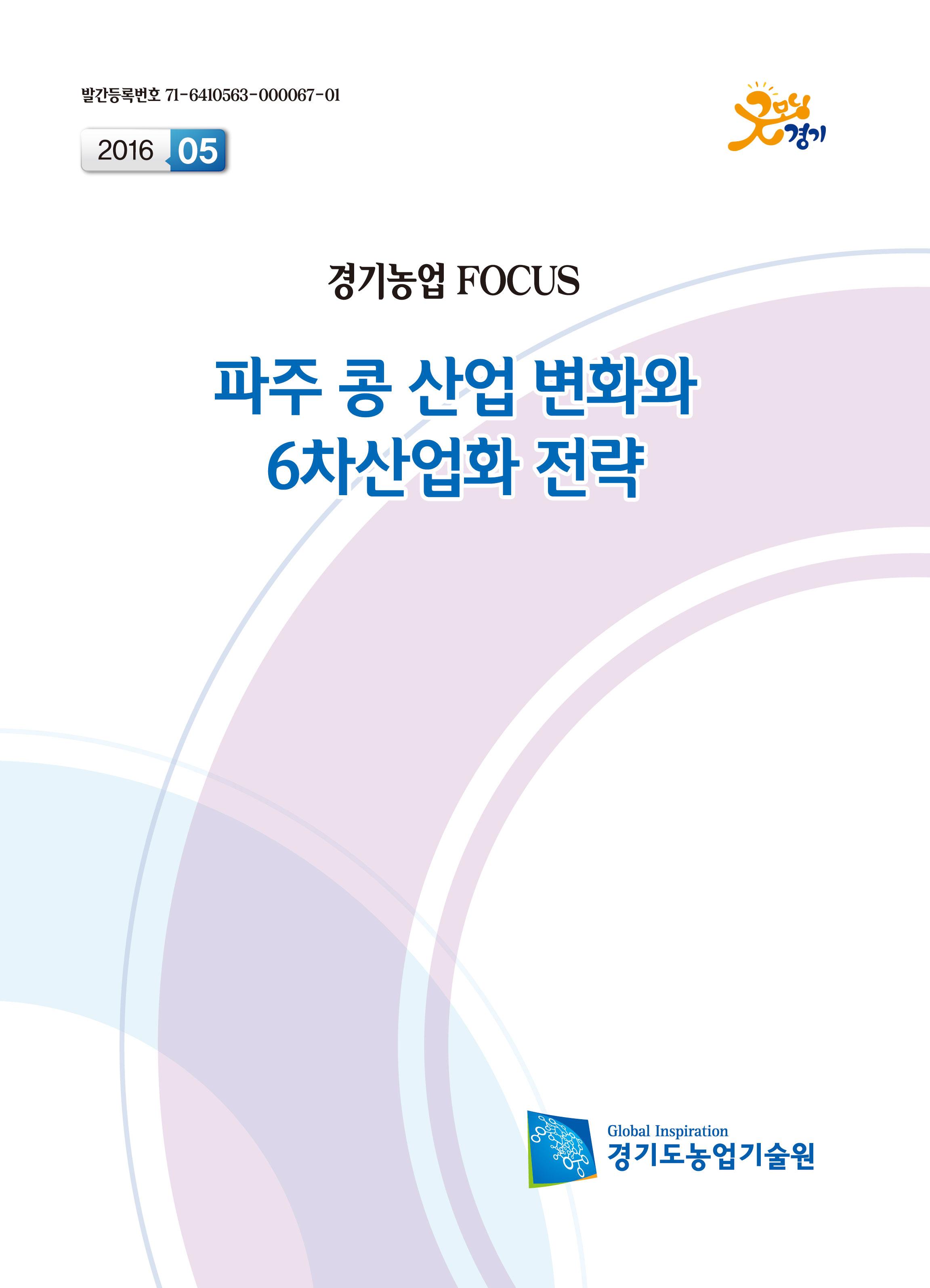 focus16-05