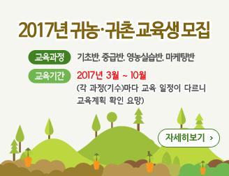 main_banner_20170103_1