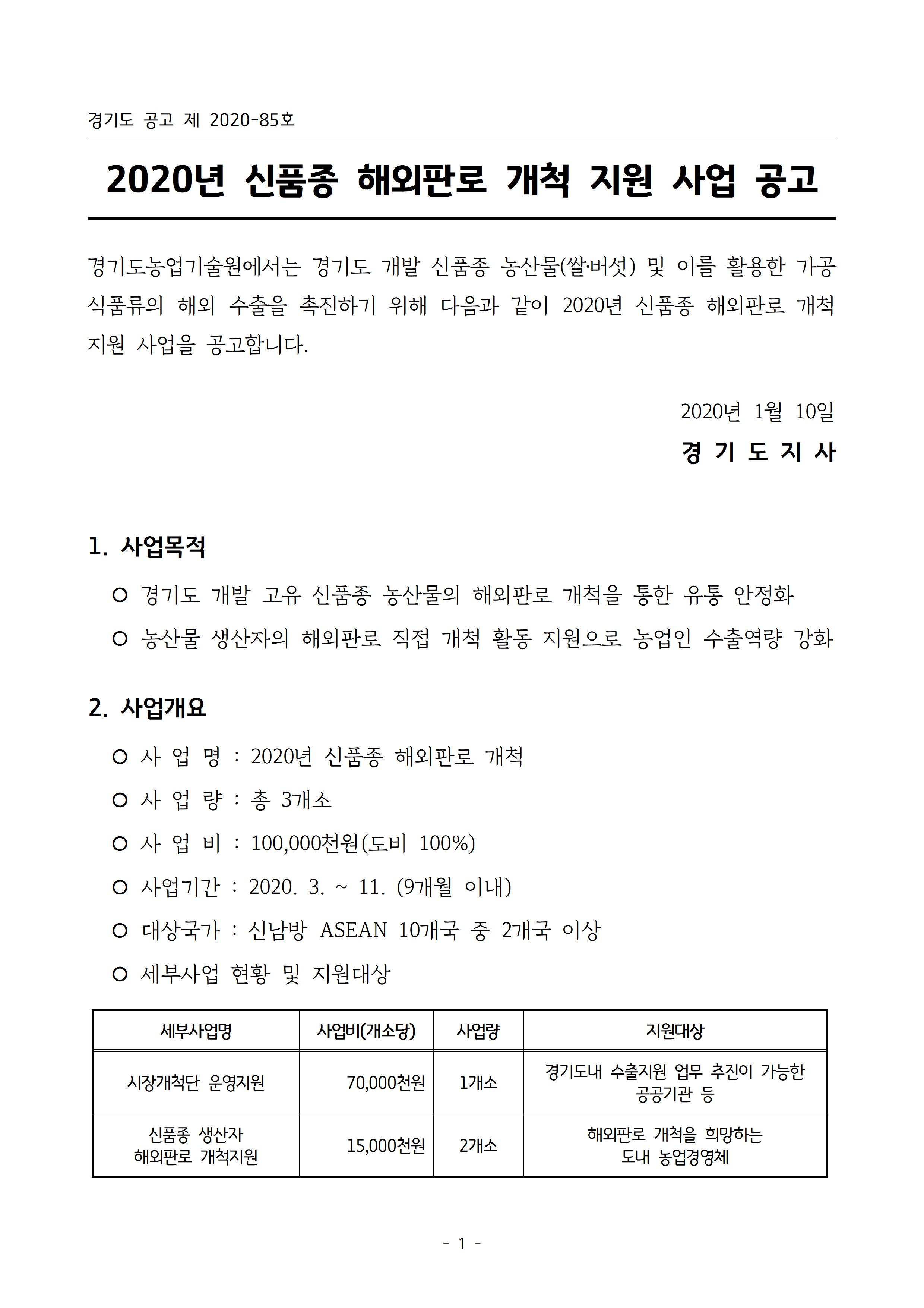 공고문(2020년 신품종 해외판로 개척 지원)001