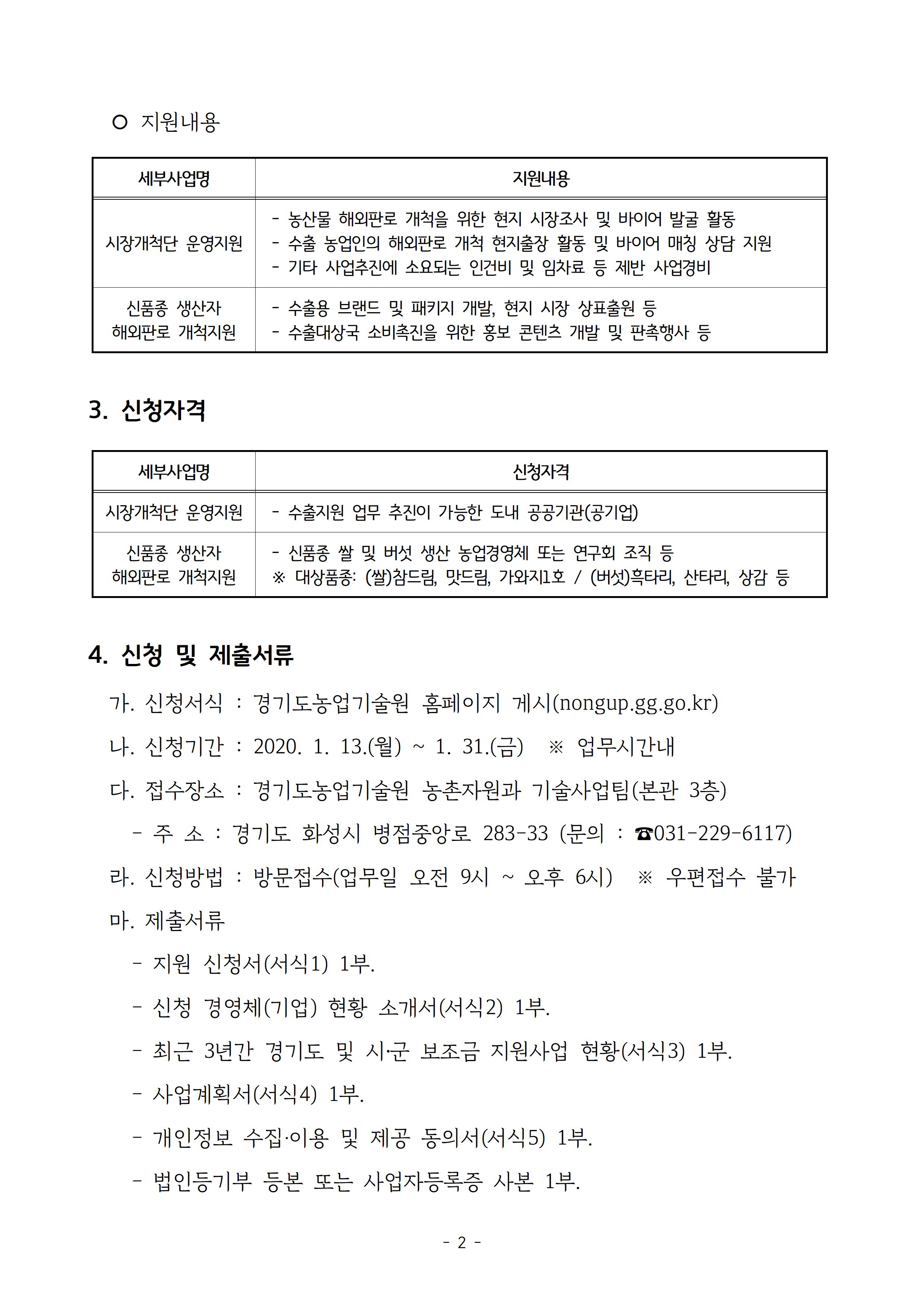 공고문(2020년 신품종 해외판로 개척 지원)002