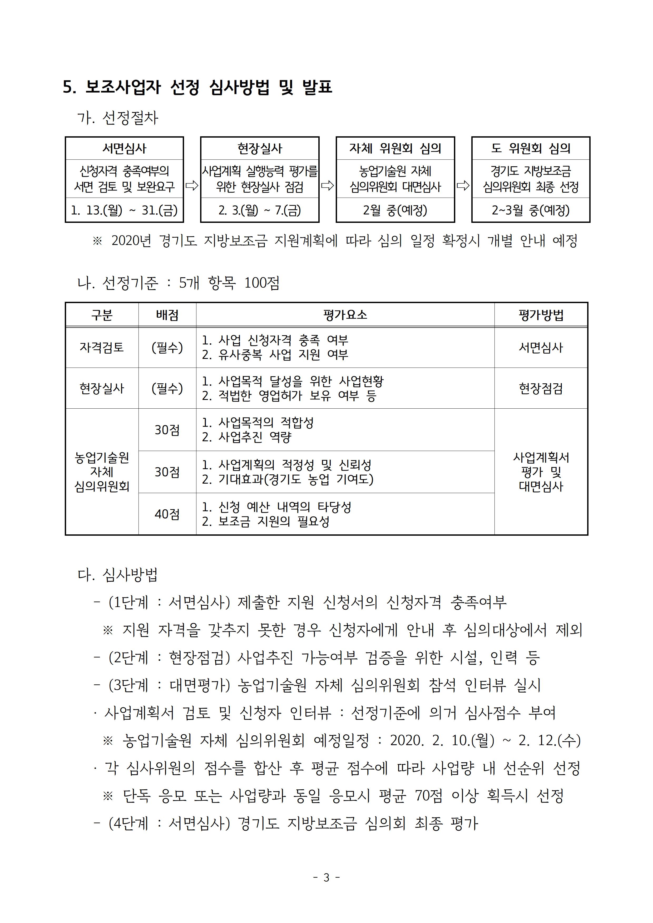 공고문(2020년 신품종 해외판로 개척 지원)003