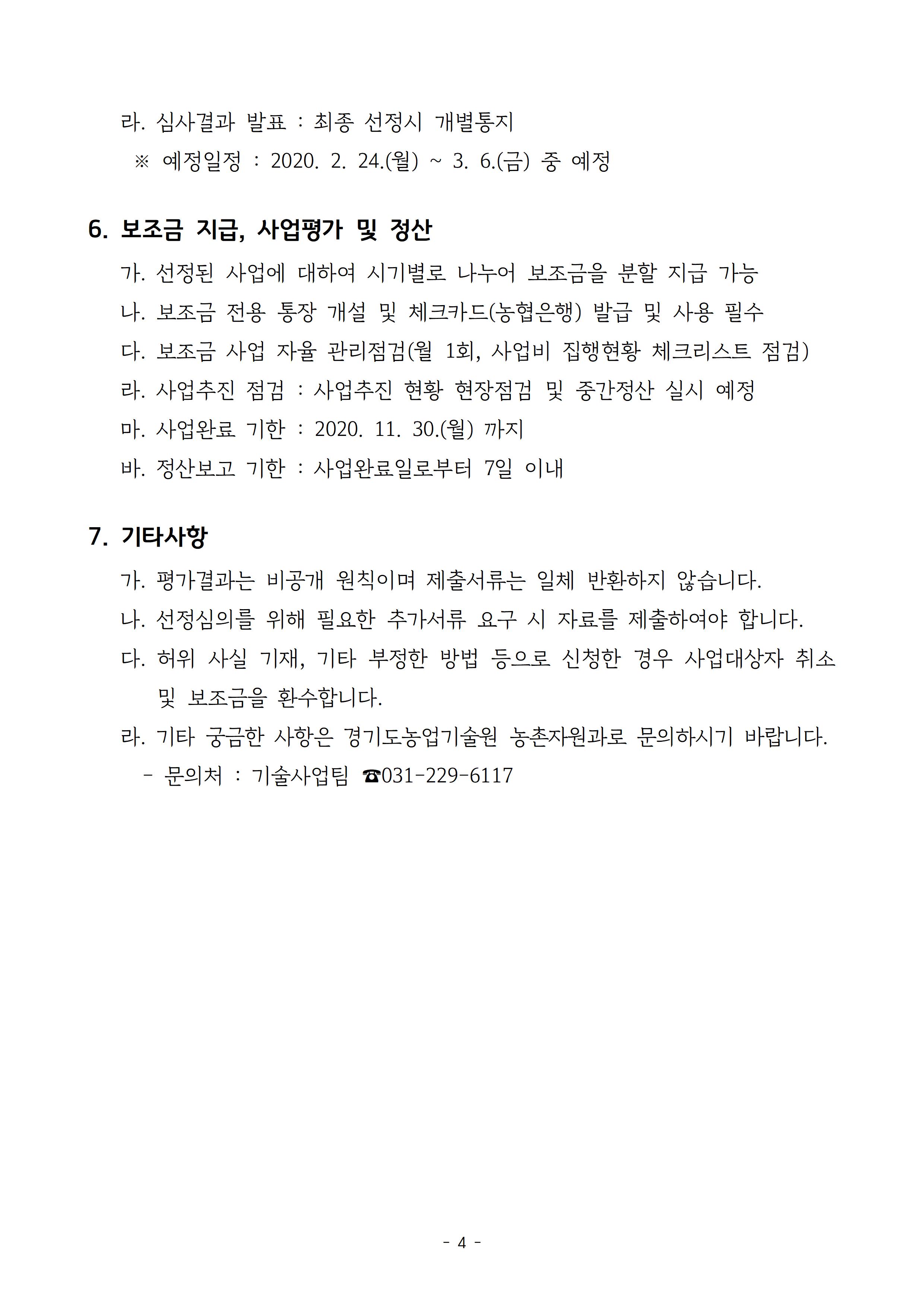 공고문(2020년 신품종 해외판로 개척 지원)004
