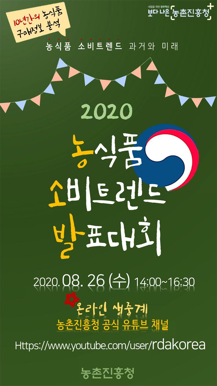 2020 농식품 소비트렌드발표대회