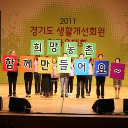 생활개선회원 한마음대회