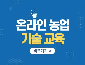 03_메인배너_온라인농업기술교육