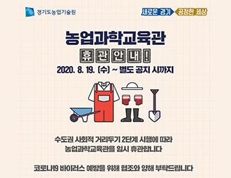 08_메인배너_과학관휴관안내