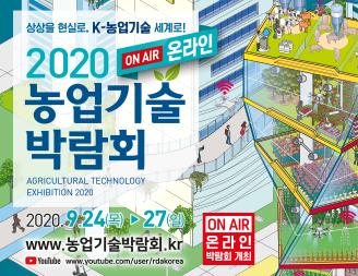 09_메인배너_농업기술박람회