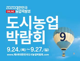 09_메인배너_도시농업박람회