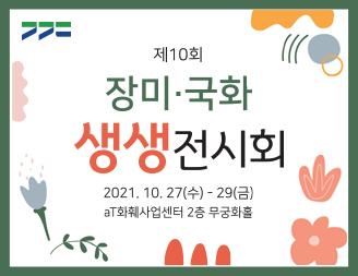 main_banner_211019